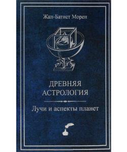 """Жан-Батист Морен """"Древняя астрология. Лучи и аспекты планет"""""""