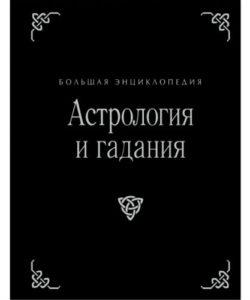 """Морнингстар С. """"Астрология и гадания. Большая энциклопедия"""""""