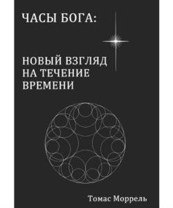 """Моррель Т. """"Часы Бога: новый взгляд на течение времени"""""""