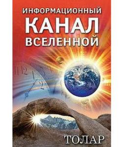 """Нагорный А. """"Толар. Информационный канал Вселенной"""""""