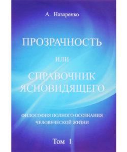 """Назаренко А. """"Прозрачность или справочник ясновидящего"""" Том 1"""
