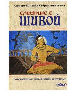"""Садгуру Шивайя Субрамуниясвами """"Слияние с Шивой"""""""