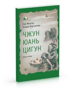 """Сюи Минтан """"Чжун Юань Цигун"""" 3 ступень"""