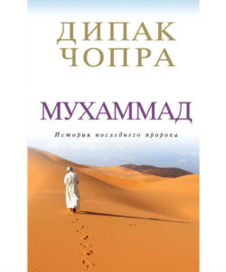 """Дипак Чопра """"Мухаммад. История последнего пророка"""""""