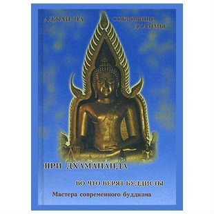 """Аджан Ча, Шри Джамананда """"Сокровище дхаммы. Шри Дхамананда"""""""