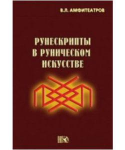 """Амфитеатров В.Л. """"Рунескрипты в руническом искусстве"""""""