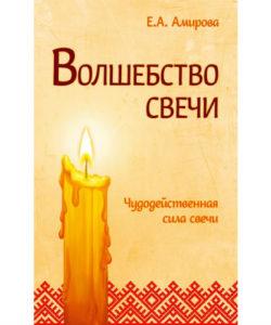 """Амирова Е.А. """"Волшебство свечи"""""""