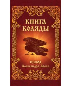 """Асов А. """"Книга Коляды"""""""