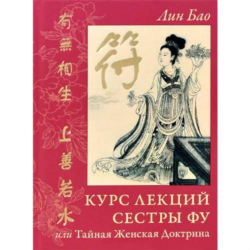 """Лин Бао """"Курс лекций Сестры Фу, или Тайная Женская доктрина"""""""