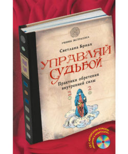 """Бриах С. """"Управляй судьбой"""" (+CD)"""