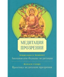 "Буддхадаса Аджан, Саядо Махаси ""Медитация прозрения"""