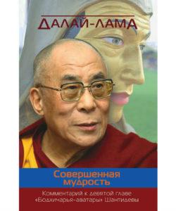 "Далай-Лама ""Совершенная мудрость"""