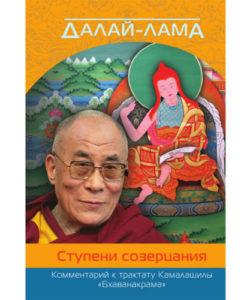 "Далай-Лама ""Ступени созерцания"""