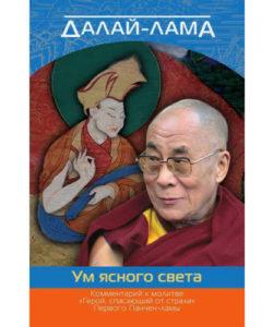 "Далай-Лама ""Ум ясного света"""