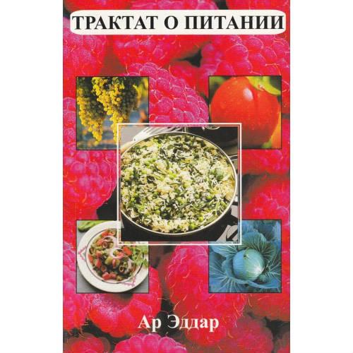 """Ар Эддар """"Трактат о питании"""""""