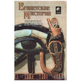 Египетские мистерии. Символика Таро: путь посвящения