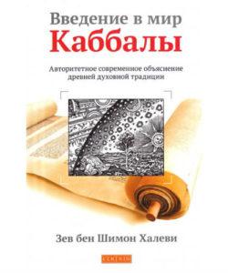 """Зев бен Шимон Халеви """"Введение в мир Каббалы"""""""