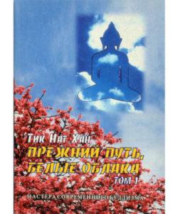 "Тик Нат Хан ""Прежний путь - белые облака"" Том 1"