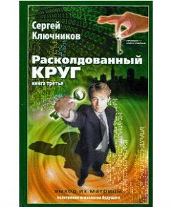 """Ключников С. """"Расколдованный круг"""" Книга 3"""