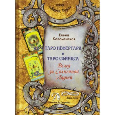 "Книга ""Таро Нефертари и Таро Сфинкса"""
