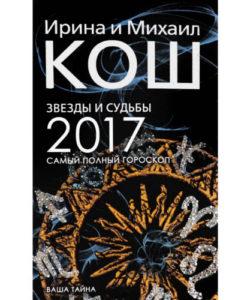 "Кош ""Звезды и судьбы 2017"""