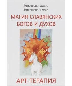 """Крючкова """"Магия славянских богов и духов. Арт-терапия"""""""