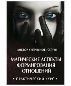 """Куприянов В. (Сёгун) """"Магические аспекты формирования отношений"""""""