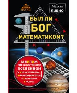 "Ливио Марио ""Был ли Бог математиком?"""