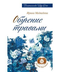 """Медведева И. """"Обучение травами"""""""