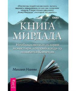 """Наими М. """"Книга Мирдада"""""""