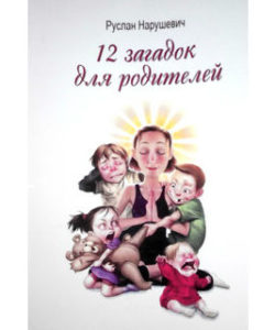 """Нарушевич Р. """"12 загадок для родителей"""""""