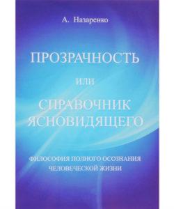 """Назаренко А. """"Прозрачность или справочник ясновидящего"""" Том 2"""