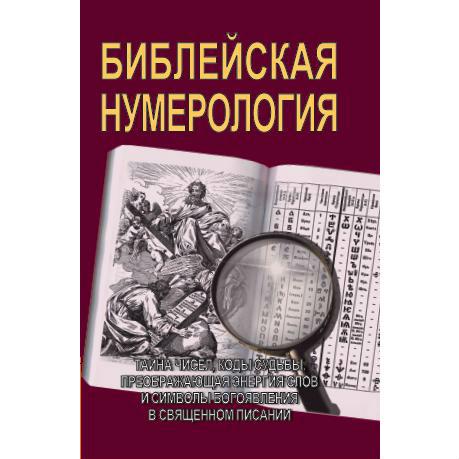 """Неаполитанский С.М. """"Библейская нумерология"""""""