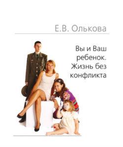 """Олькова Е. """"Вы и Ваш ребенок. Жизнь без конфликта"""""""