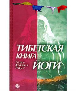 """Роуч М. """"Тибетская книга йоги"""""""