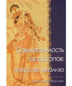 """Васудев Гаятри Деви """"Совместимость гороскопов: искусство анализа"""""""