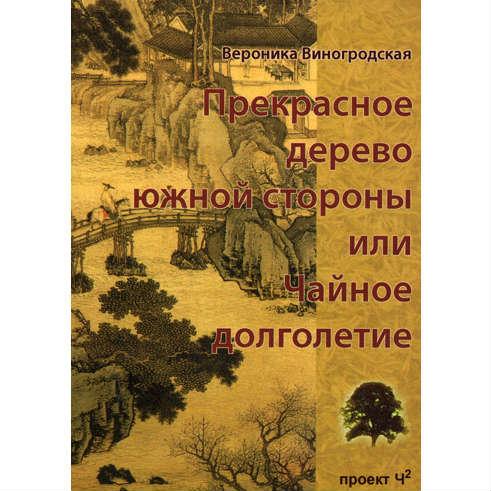 """Виногродская В. """"Прекрасное дерево южной стороны, или Чайное долголетие"""""""