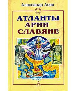 """Асов А. """"Атланты, арии, славяне. История и вера"""""""