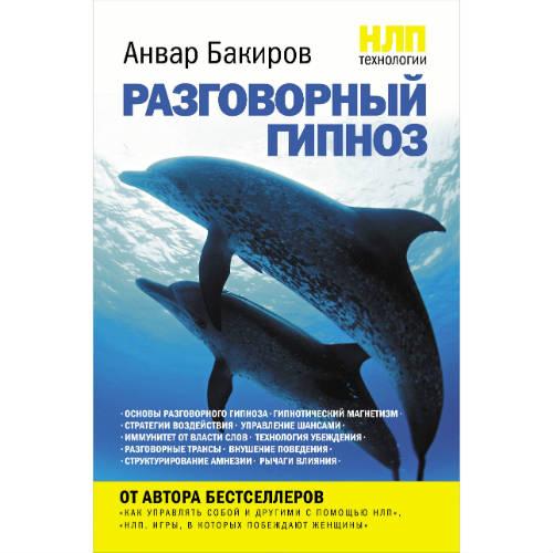 """Бакиров А. """"НЛП-технологии. Разговорный гипноз"""""""