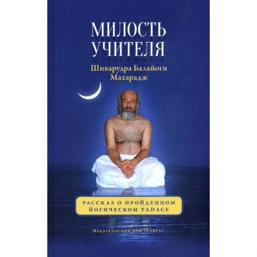 """Балайоги Шиварудра """"Милость Учителя"""""""