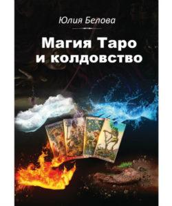 """Белова (Сова) Ю. """"Магия Таро и Колдовство"""""""