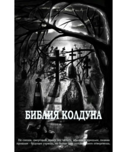 """Быковский С. """"Библия колдуна"""""""