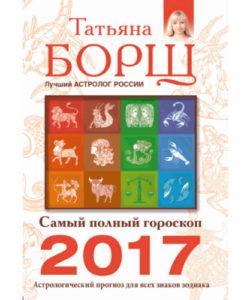 """Борщ Т. """"Самый полный гороскоп на 2017"""""""