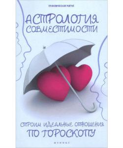 """Дикмар Ян """"Астрология совместимости"""""""