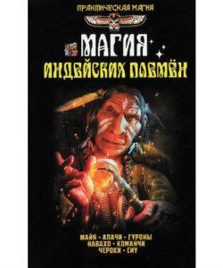 """Дикмар Ян """"Магия индейских племен"""""""