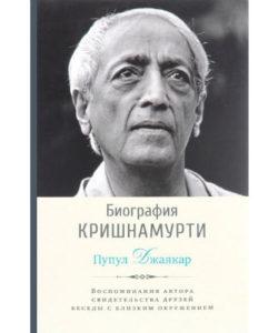 "Джаякар Пупул ""Биография Кришнамурти"""