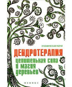 """Ессеева Е. """"Дендротерапия. Целительная сила и магия деревьев"""""""