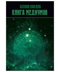 """Кардек А. """"Книга медиумов"""""""