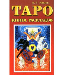 """Клюев А. """"Таро: книга раскладов"""""""