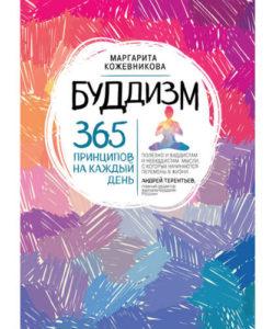 """Кожевникова М. """"Буддизм. 365 принципов на каждый день"""""""